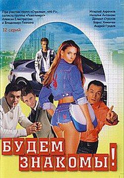 Будем знакомы!, 1999 - смотреть онлайн