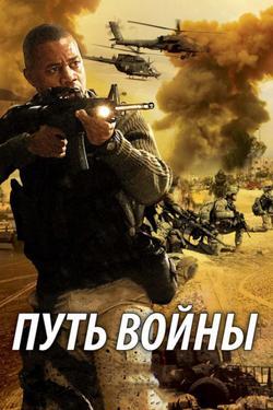 Путь войны, 2009 - смотреть онлайн