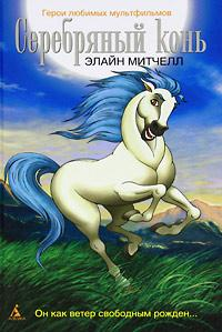 Серебряный конь, 1998 - смотреть онлайн