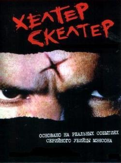 Хелтер Скелтер, 2004 - смотреть онлайн