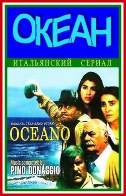 Океан, 1989 - смотреть онлайн