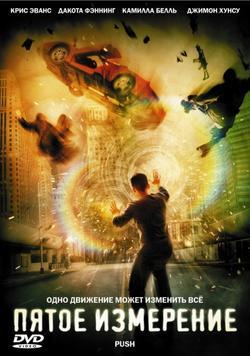 Пятое измерение, 2009 - смотреть онлайн