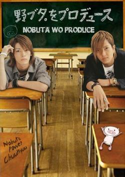 Продюсирование Нобуты, 2005 - смотреть онлайн