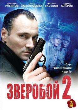 Зверобой 2, 2010 - смотреть онлайн