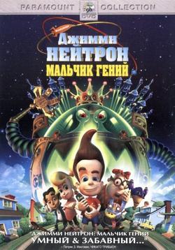 Джимми Нейтрон: Мальчик-гений, 2001 - смотреть онлайн