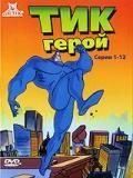 Тик-герой, 1994 - смотреть онлайн