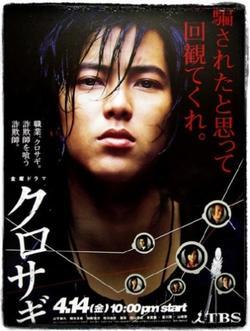 Куросаги, 2006 - смотреть онлайн