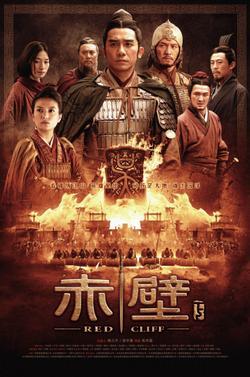 Битва у Красной скалы 2, 2008 - смотреть онлайн