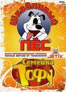 Шкодливый пес, 1998 - смотреть онлайн