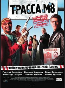 Трасса М8, 2008 - смотреть онлайн