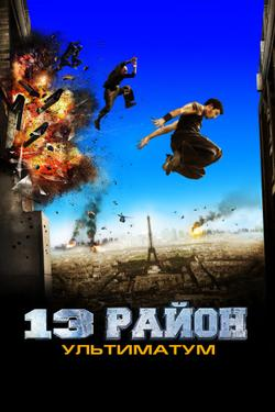 13-й район: Ультиматум, 2009 - смотреть онлайн
