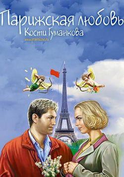 Парижская любовь Кости Гуманкова, 2004 - смотреть онлайн