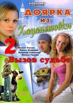 Доярка из Хацапетовки 2: Вызов судьбе, 2008 - смотреть онлайн