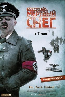 Операция «Мертвый снег», 2009 - смотреть онлайн