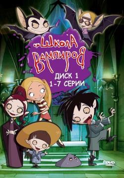 Школа вампиров, 2006 - смотреть онлайн
