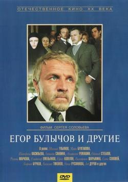 Егор Булычов и другие, 1971 - смотреть онлайн