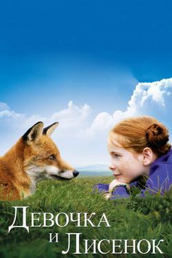 Девочка и лисенок, 2007 - смотреть онлайн