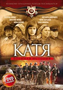 Катя: Военная история, 2009 - смотреть онлайн