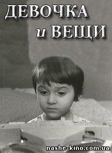 Девочка и вещи, 1967 - смотреть онлайн