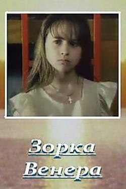 Зорка Венера, 2000 - смотреть онлайн