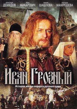 Иван Грозный, 2009 - смотреть онлайн