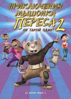 Приключения мышонка Переса 2, 2008 - смотреть онлайн