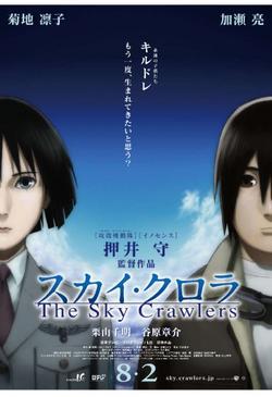 Небесные тихоходы, 2008 - смотреть онлайн