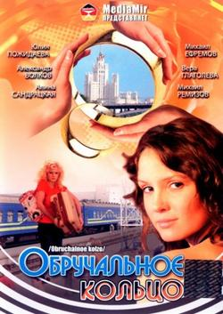 Обручальное кольцо, 2008 - смотреть онлайн