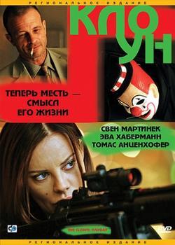 Клоун, 2005 - смотреть онлайн