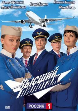 Высший пилотаж, 2009 - смотреть онлайн