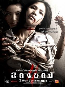 Дьявольское искусство 3, 2008 - смотреть онлайн
