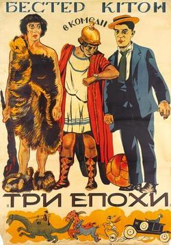Три эпохи, 1923 - смотреть онлайн