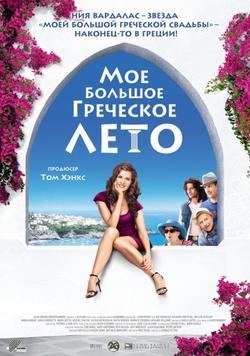 Мое большое греческое лето, 2009 - смотреть онлайн