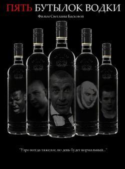 Пять бутылок водки, 2002 - смотреть онлайн