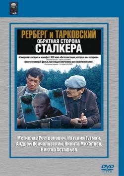 Рерберг и Тарковский. Обратная сторона «Сталкера», 2008 - смотреть онлайн