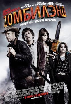 Добро пожаловать в Zомбилэнд, 2009 - смотреть онлайн