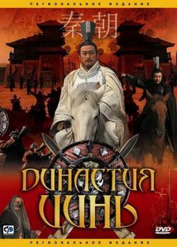 Династия Цинь, 2007 - смотреть онлайн