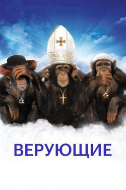 Верующие, 2008 - смотреть онлайн
