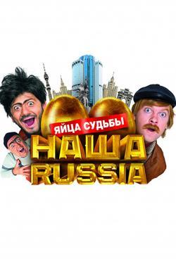 Наша Russia: Яйца судьбы, 2010 - смотреть онлайн