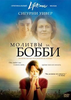 Молитвы за Бобби , 2008 - смотреть онлайн