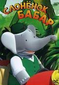 Слоненок Бабар, 1989 - смотреть онлайн