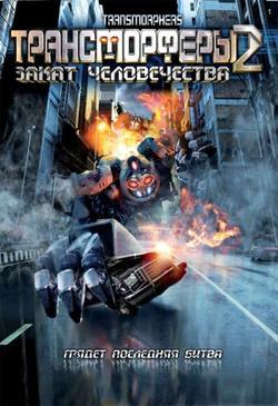 Трансморферы 2: Закат человечества, 2009 - смотреть онлайн
