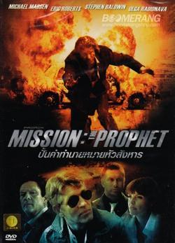 Миссия: Пророк, 2012 - смотреть онлайн