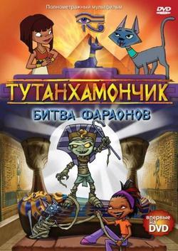 Тутанхамончик, 2003 - смотреть онлайн