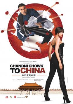 С Чандни Чоука в Китай, 2009 - смотреть онлайн