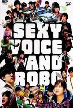 Секси-голос и Робо , 2007 - смотреть онлайн