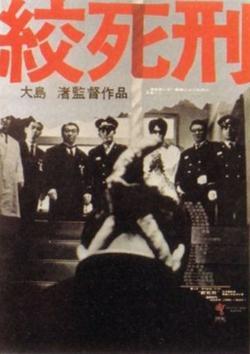 Смертная казнь через повешение , 1968 - смотреть онлайн