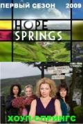 Хоуп-Спрингс, 2009 - смотреть онлайн