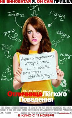 Отличница лёгкого поведения, 2010 - смотреть онлайн