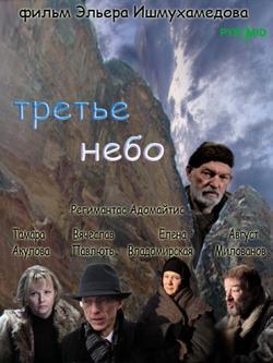 Третье небо, 2007 - смотреть онлайн